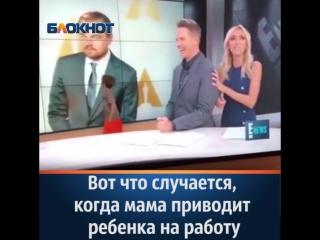 Сынишка ведущей американского телеканала E! News Джулианы Ранчич сорвал прямой эфир маме