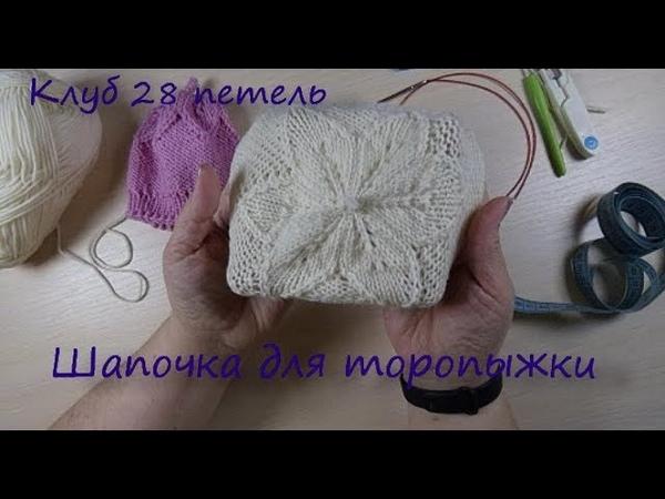 Шапочка с листочками для недоношенных детей Клуб 28 петель