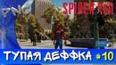 SPIDERMAN ТУПАЯ ДЕФФКА 10