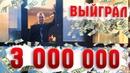 КРУПНАЯ СТАВКА РЕАЛ МАДРИД АЯКС ВЫИГРАЛ 3 000 000