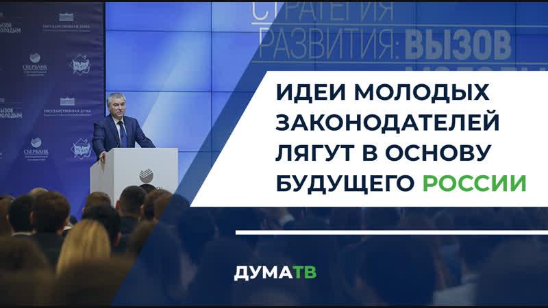 Идеи молодых законодателей лягут в основу будущего России