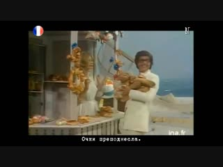 Джо Дассен - Шоколадная булочка (Joe Dassin - Le petit pain au chocolat) русские субтитры