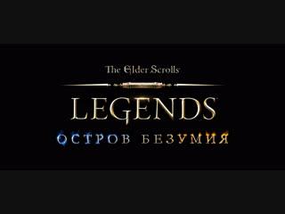 The Elder Scrolls: Legends – дополнение «Остров безумия»
