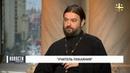 Учитель покаяния Протоиерей Андрей Ткачев о святом Игнатии Брянчанинове и христианской проповеди