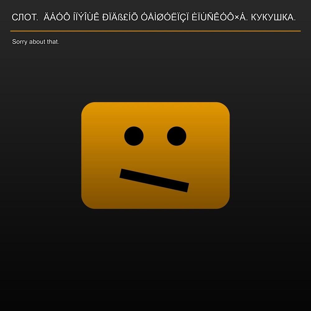 СЛОТ - Кукушка (Single)
