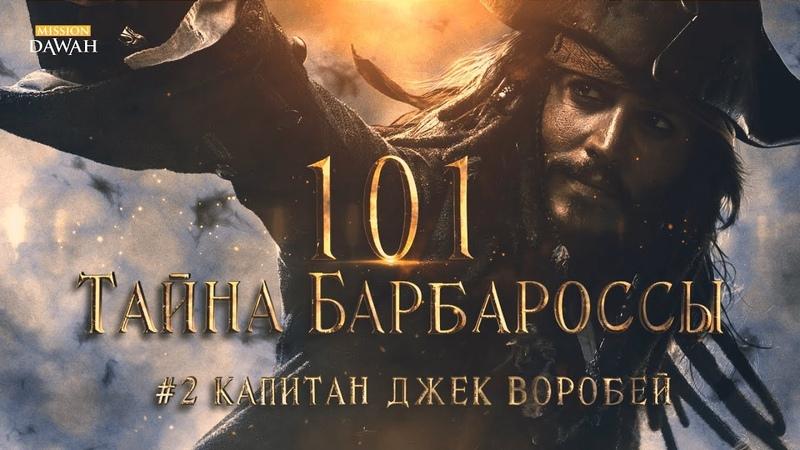 Капитан Джек Воробей - Настоящая История | 101 Тайна Барбароссы 2