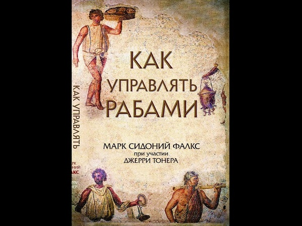 Как управлять рабами - (Марк Сидоний Фалкс / АУДИОКНИГА)