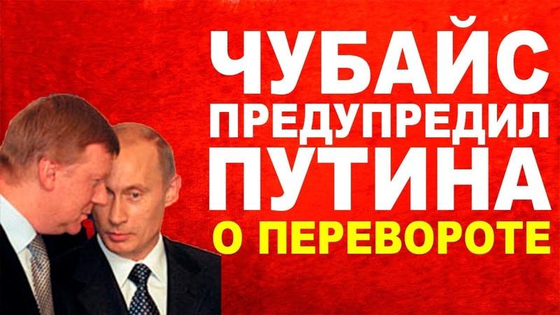 Чубайс предупредил Путина 0 ПEREB0P0TE - 21.02.2019