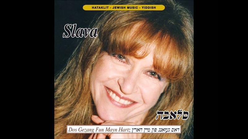 Zug Mir - Yiddish Love Songs - Jewish Music