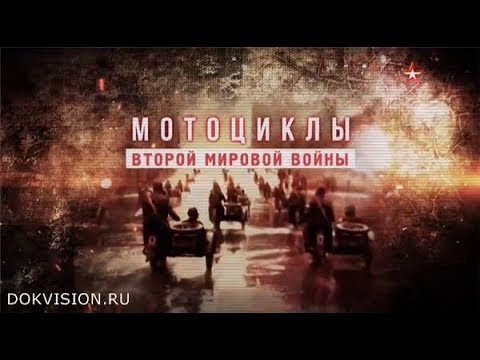 Мотоциклы Второй Мировой войны. Фильм 2 из 4 (2018)