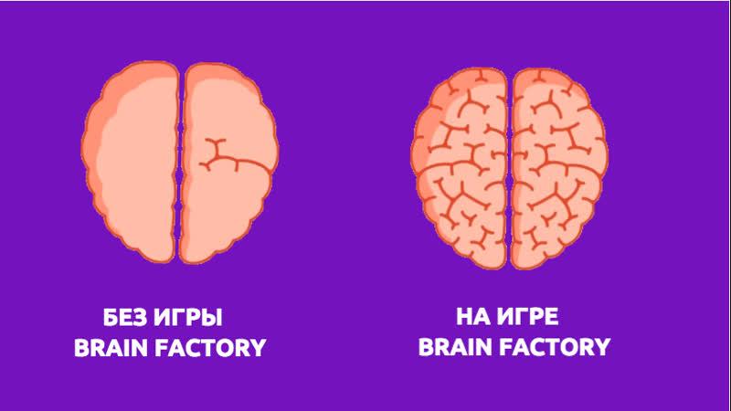 B - brain!