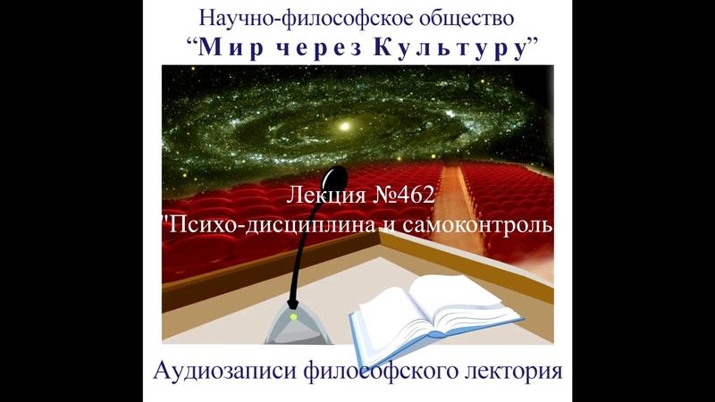 Аудиолекция Психо-дисциплина и самоконтроль (462)