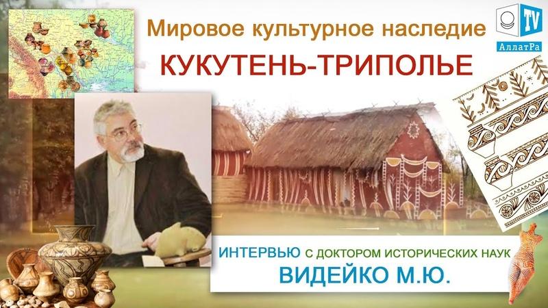 Культурное наследие - Кукутень-Триполье. Интервью с Видейко М.Ю. АллатРа ТВ
