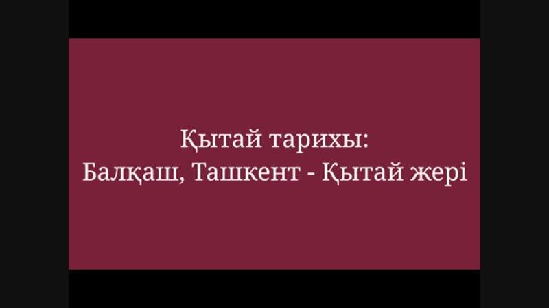 Қытай Тарихы Балқаш, Ташкент, Қытай Жері