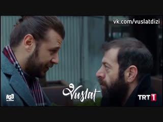Керем и Абдуллах (7 серия)