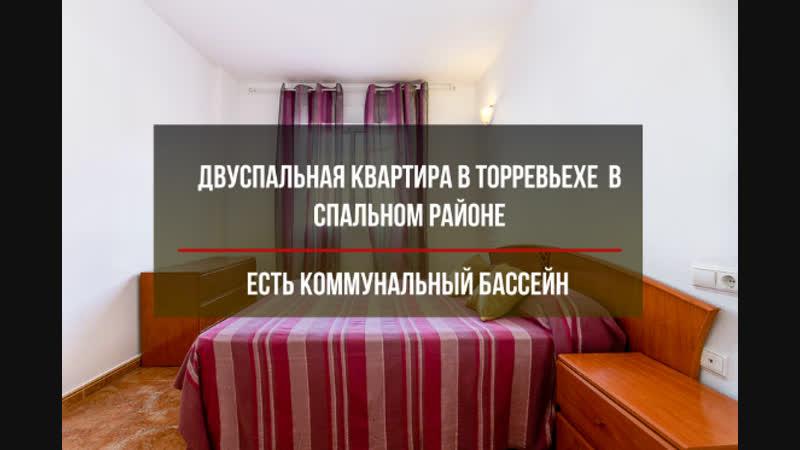 двуспальная квартира в Торревьехe в хорошем спальном районе, с коммунальным бассейном .A-304