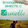 Бизнес с Armelle в Туле