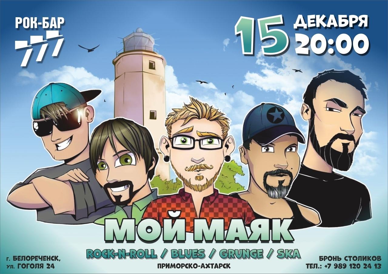 Мой маяк (Приморско-Ахтарск) @ Рок-бар 777