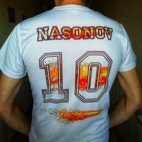 Макс Насонов