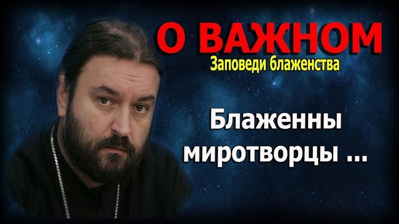 Девять евангельских заповедей блаженства 7 Протоиерей Андрей Ткачёв