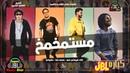 مهرجان مستمخمخ غناء فيفتي مصر وبابا وعفرو 1