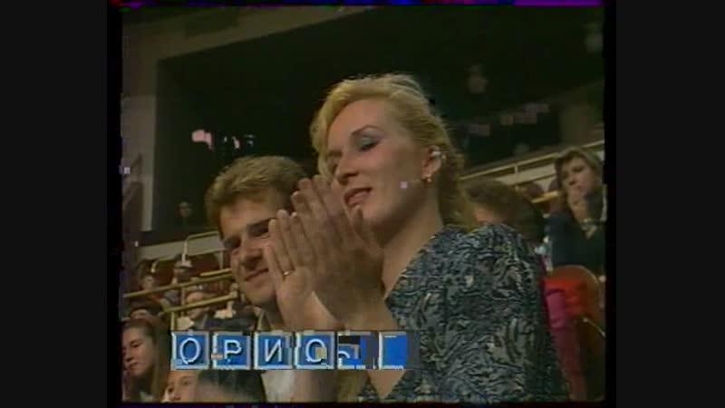 Поле чудес 1 й канал Останкино 23 10 1992 100 выпуск