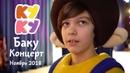 Big Papa Studio - КОНЦЕРТ в БАКУ - КУКУТИКИ - Детское музыкальное шоу для детей малышей
