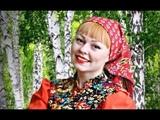 Ольга Салеева и Народный ансамбль русской песни