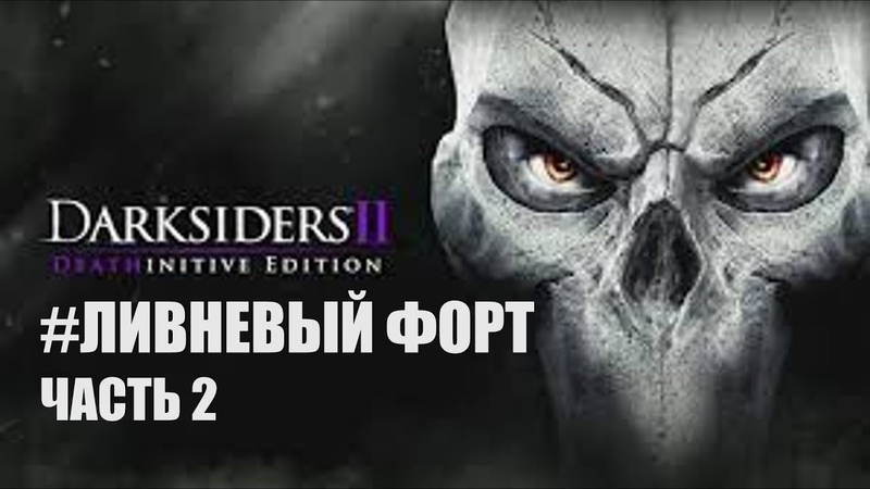 Darksiders 2: Босс Каркинос (6)