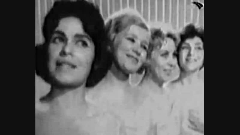 Вокальный квартет «Улыбка» - Хорошие девчата 1962 (А. Пахмутова – М. Матусовский)