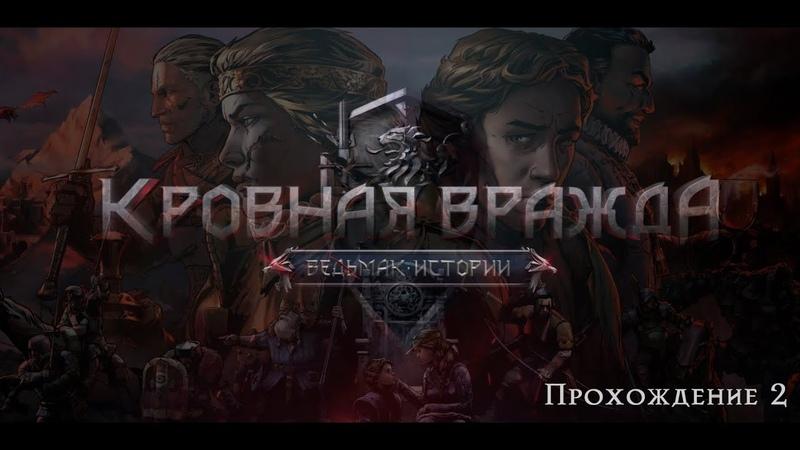 Thronebreaker The Witcher Tales Прохождение 2