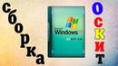 Установка сборки Windows XP OSKIT