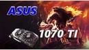 ASUS GTX 1070TI CERBERUSi3 6100-Небольшой обзор и тест в PUBG