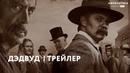Дэдвуд Фильм Трейлер