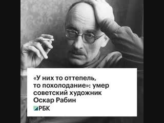 «У них то оттепель, то похолодание»: умер советский художник Оскар Рабин