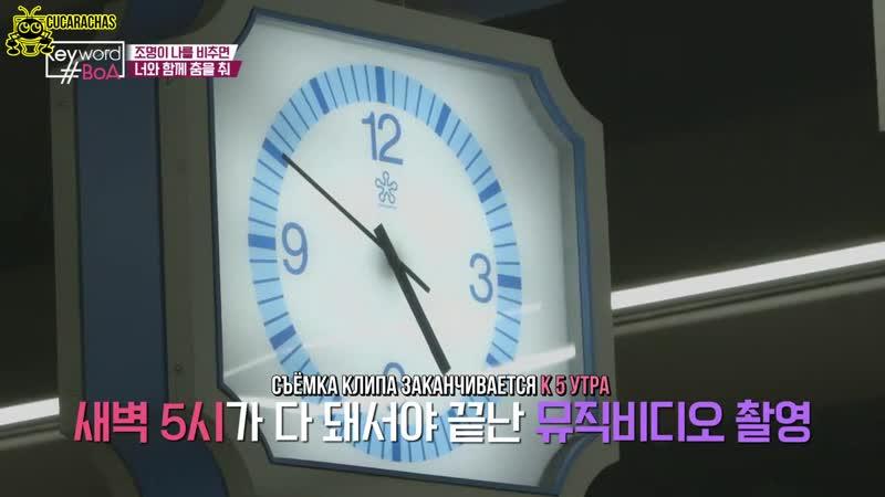 [RUSSUB] Keyword BoA ep.48 Пароль Ки: БоА