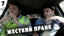 Таксист Русик Начало 7 серия. Пранк