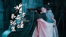 【ENG SUB】《媚者无疆》第36集 Bloody Romance EP36 大结局 晚媚成为新城主 | Caravan中文剧场