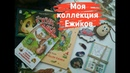 Моя коллекция Ежиков: книги, броши, линейка, открытки. Почтовый Ежик
