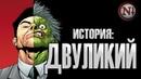 Двуликий Две истории в одном видео Комикс Гайд 87 Негатив ПЛЮС