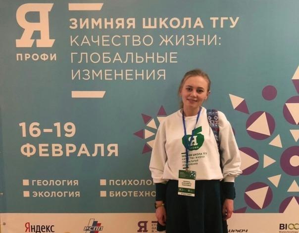 Вологодская студентка победила во Всероссийской олимпиаде