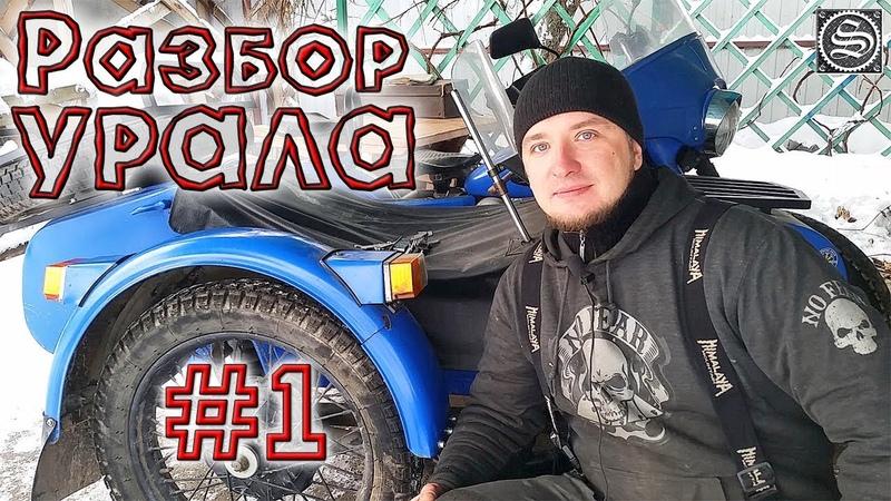 Разборка и дефектовка Урала после большого путешествия Часть 1