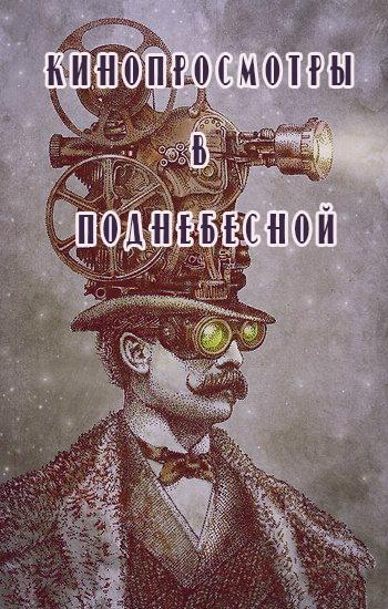Афиша Нижний Новгород 13/02 Кино в Поднебесной