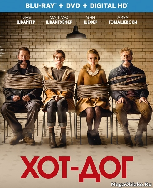 ХОТ-ДОГ / Hot Dog (2018/BDRip/HDRip)