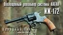 Охолощенный револьвер системы НАГАН ИЖ 172
