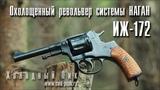 Охолощенный револьвер системы НАГАН (ИЖ 172)