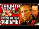 НОВИНКА 2015! Военный фильм - Защита 2015 Все серии Русские военные фильмы 2016