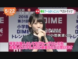ZIP! ベストキャラクター賞受賞 みいちゃんコメント