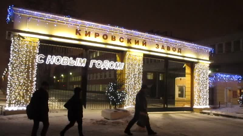 Кировский завод СПб. 27.12.2018 г.