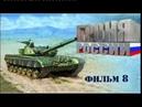 Броня России. Фильм 8